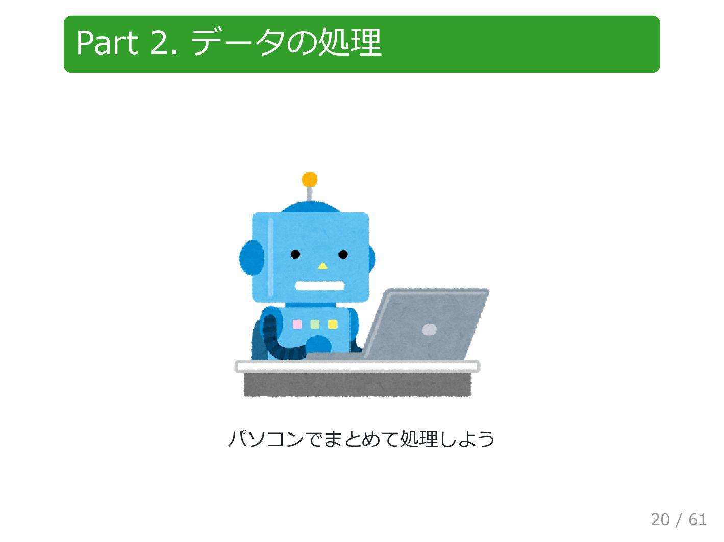 Part 2. データの処理 パソコンでまとめて処理しよう 20 / 61