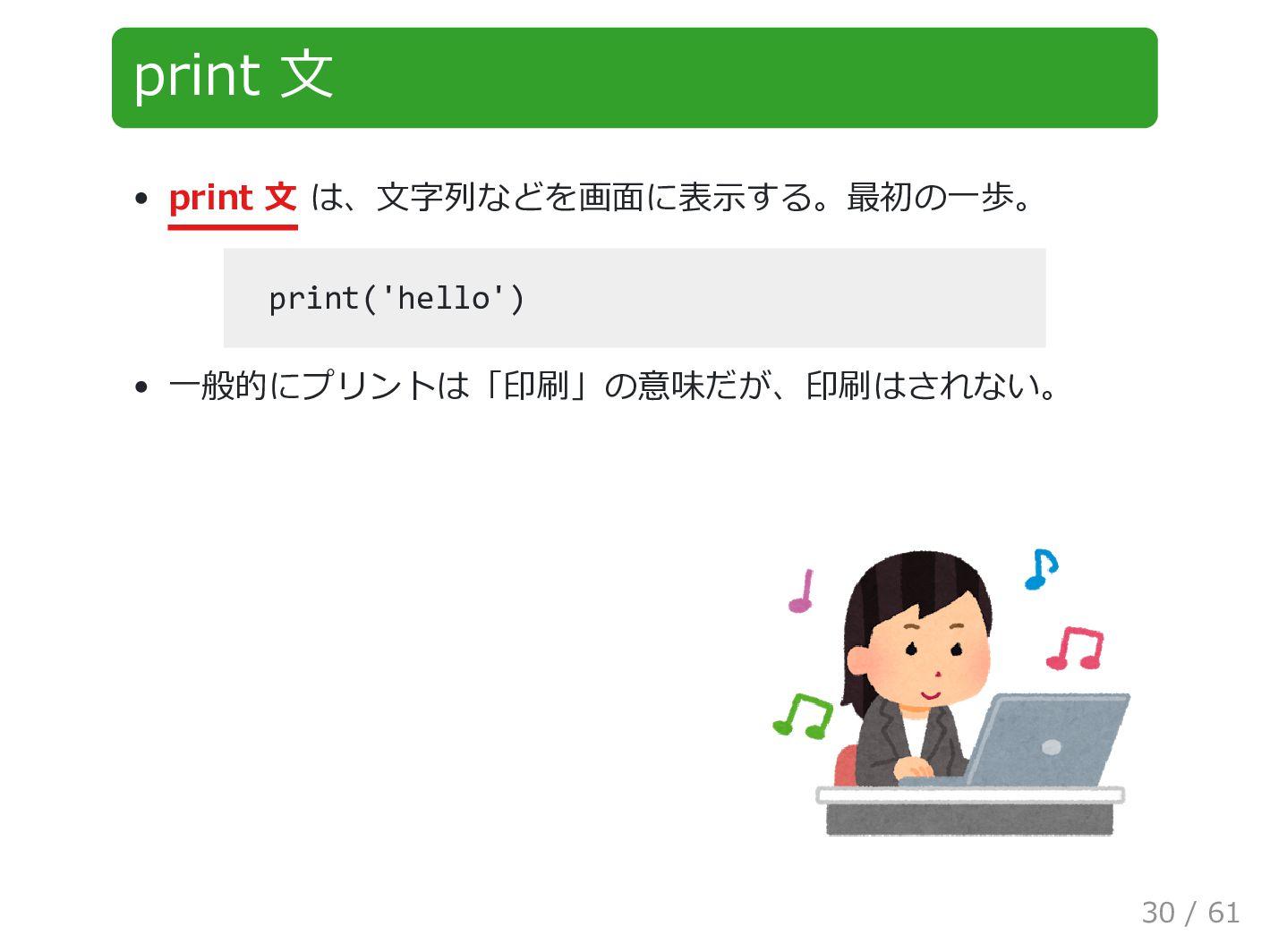 print ⽂ print ⽂ は、⽂字列などを画⾯に表⽰する。最初の⼀歩。 print('h...
