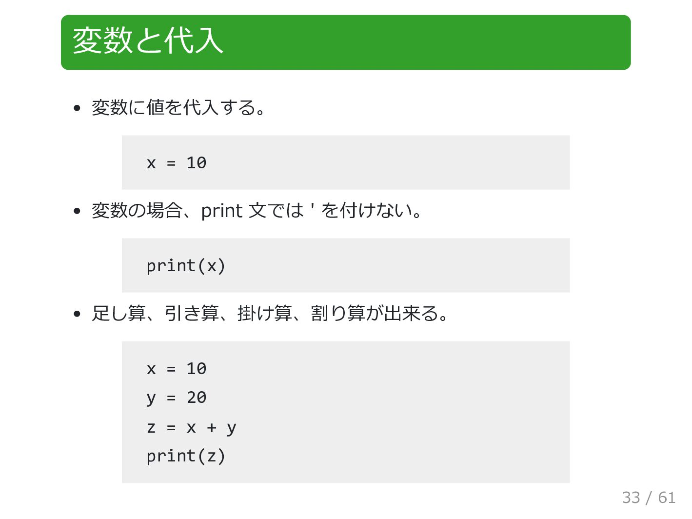 変数と代⼊ 変数に値を代⼊する。 x = 10 変数の場合、print ⽂では ' を付けない...