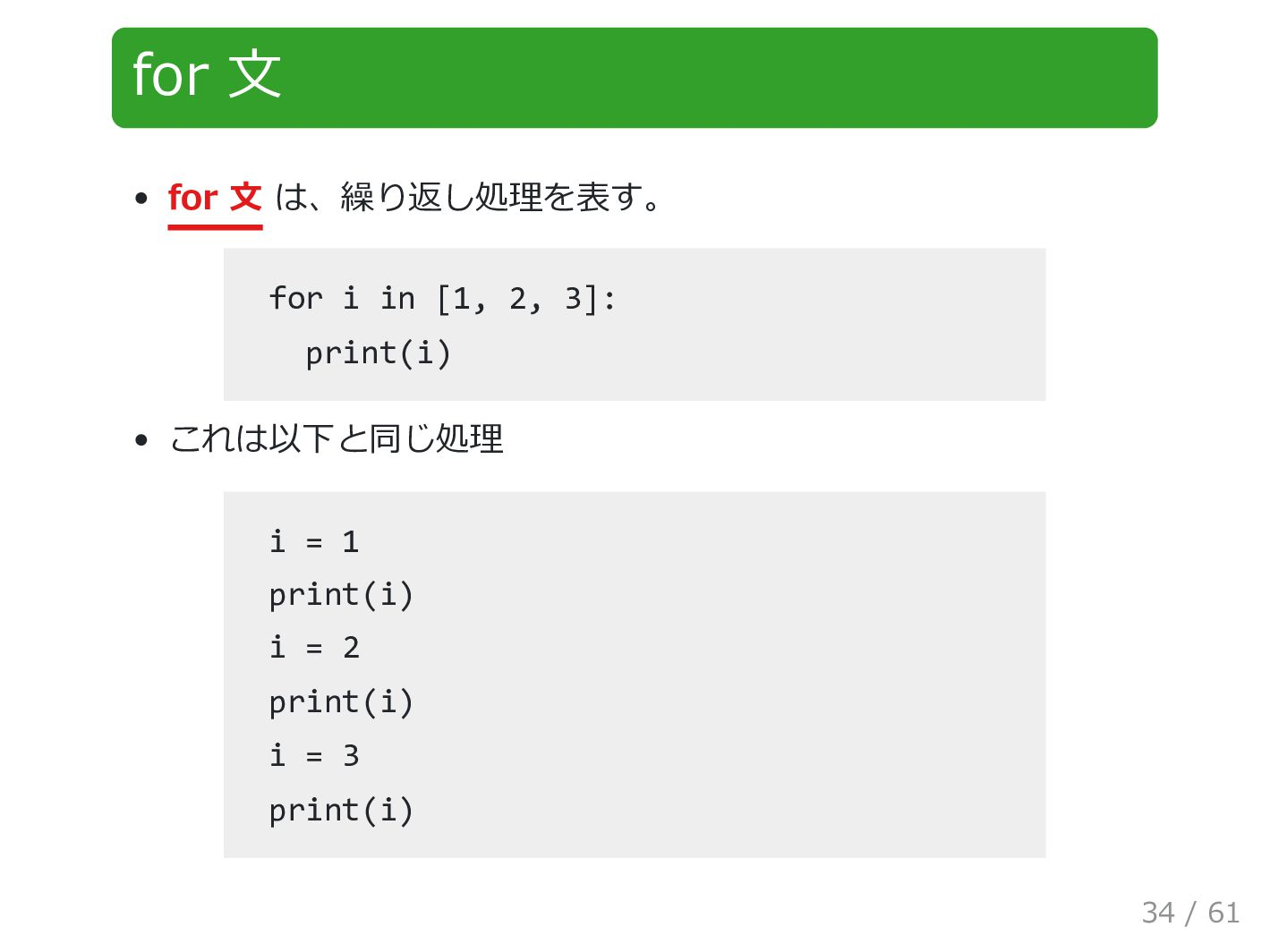 for ⽂ for ⽂ は、繰り返し処理を表す。 for i in [1, 2, 3]: pr...