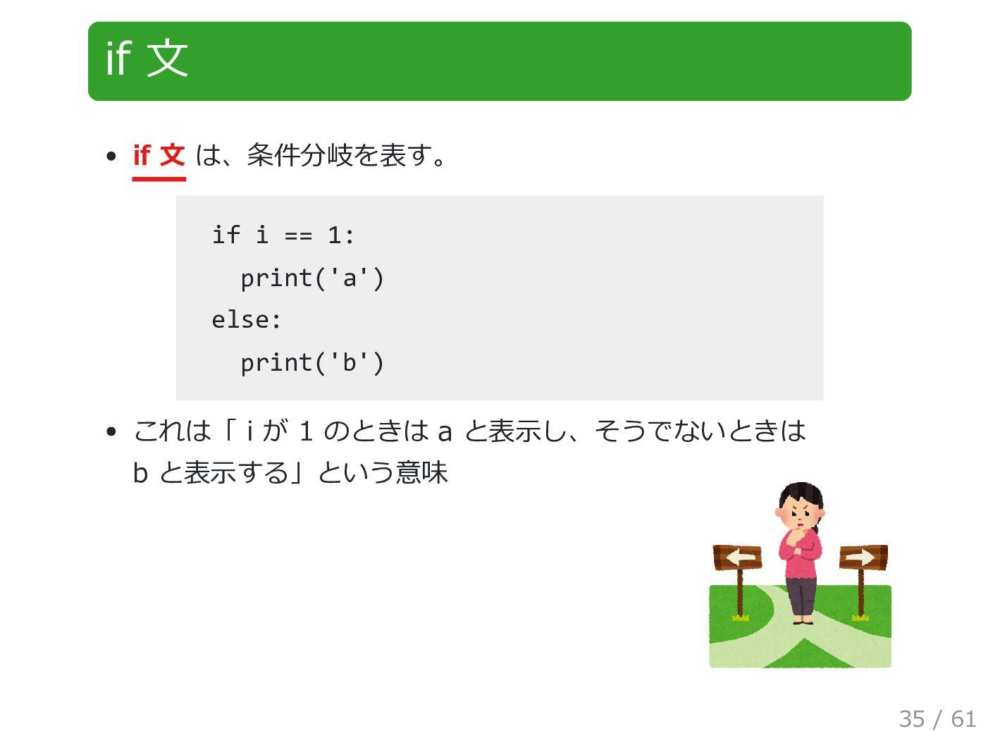 if ⽂ if ⽂ は、条件分岐を表す。 if i == 1: print('a') else...