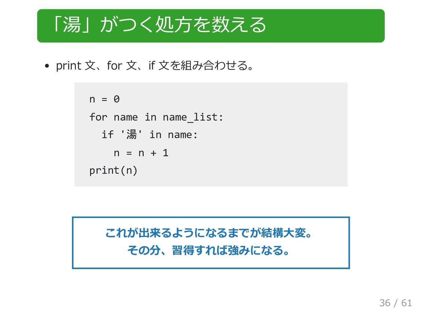 「湯」がつく処⽅を数える print ⽂、for ⽂、if ⽂を組み合わせる。 n = 0 f...