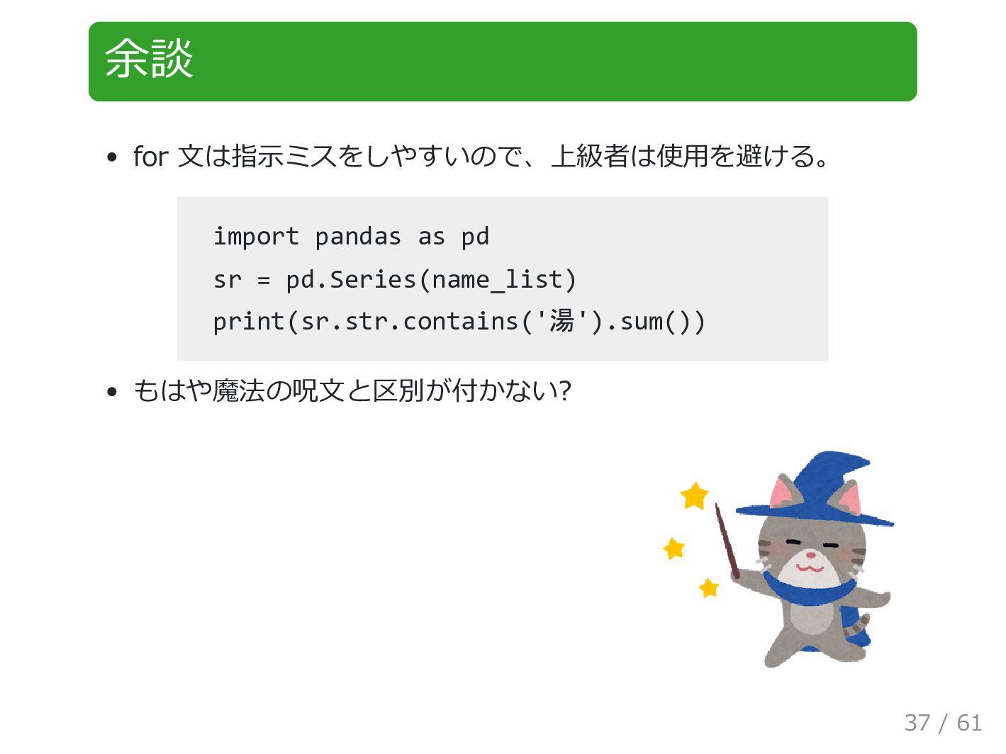 余談 for ⽂は指⽰ミスをしやすいので、上級者は使⽤を避ける。 import pandas ...