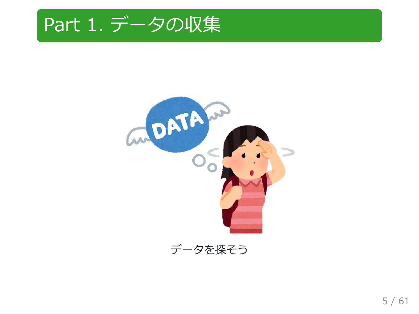 Part 1. データの収集 データを探そう 5 / 61