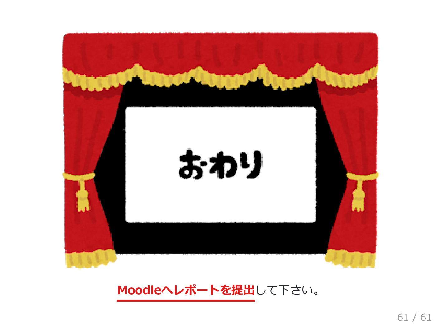 Moodleへレポートを提出して下さい。 61 / 61