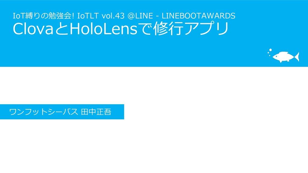 IoT縛りの勉強会! IoTLT vol.43 @LINE - LINEBOOTAWARDS ...