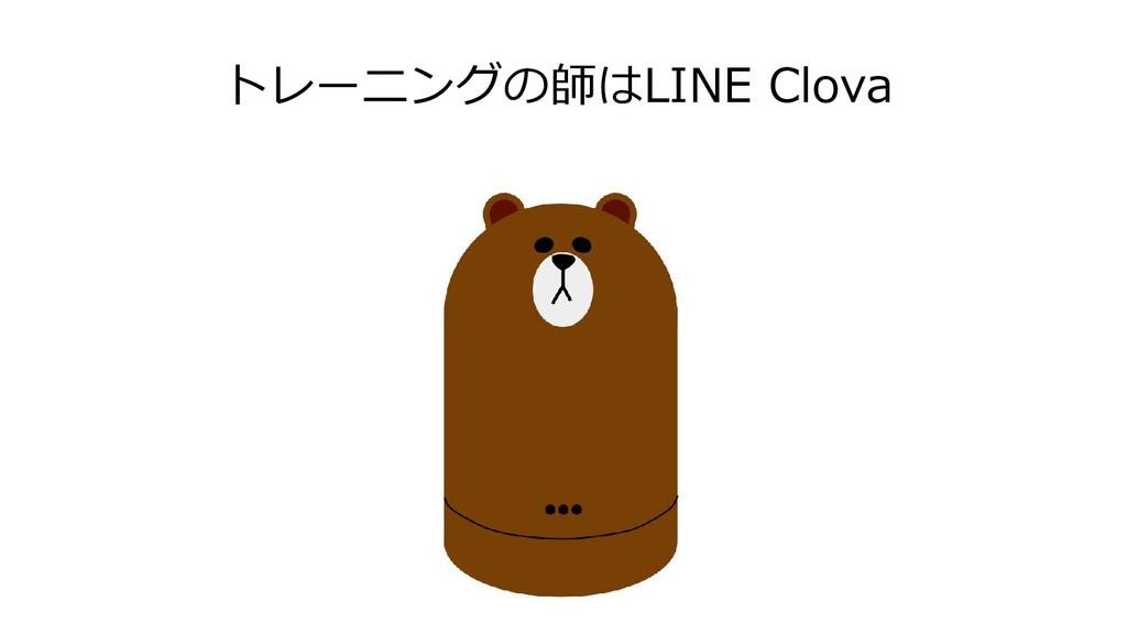 トレーニングの師はLINE Clova