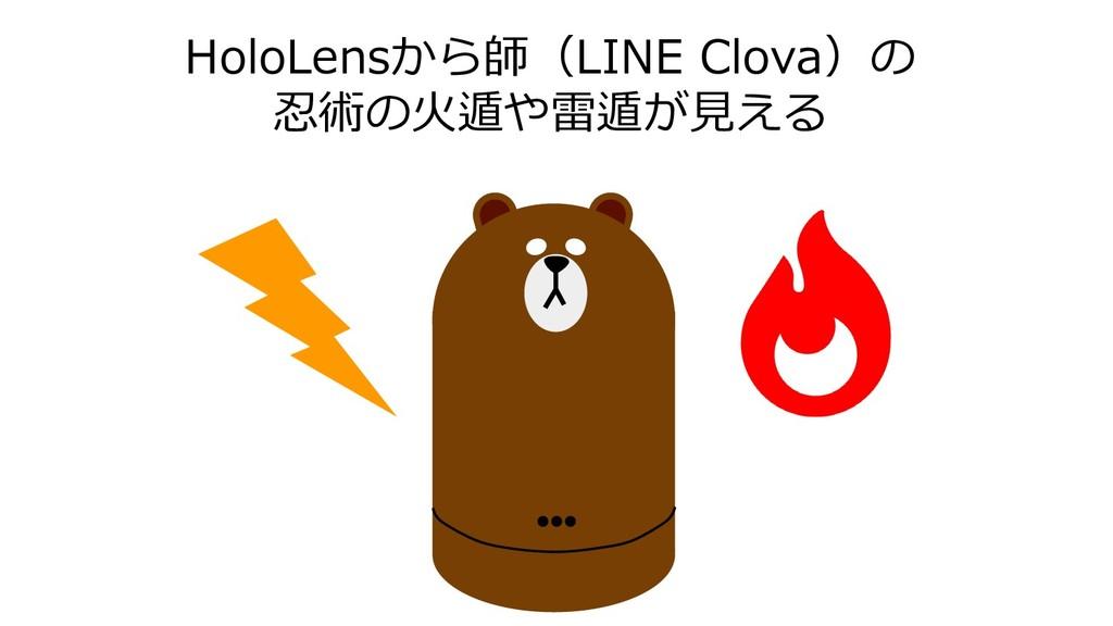 HoloLensから師(LINE Clova)の 忍術の火遁や雷遁が見える