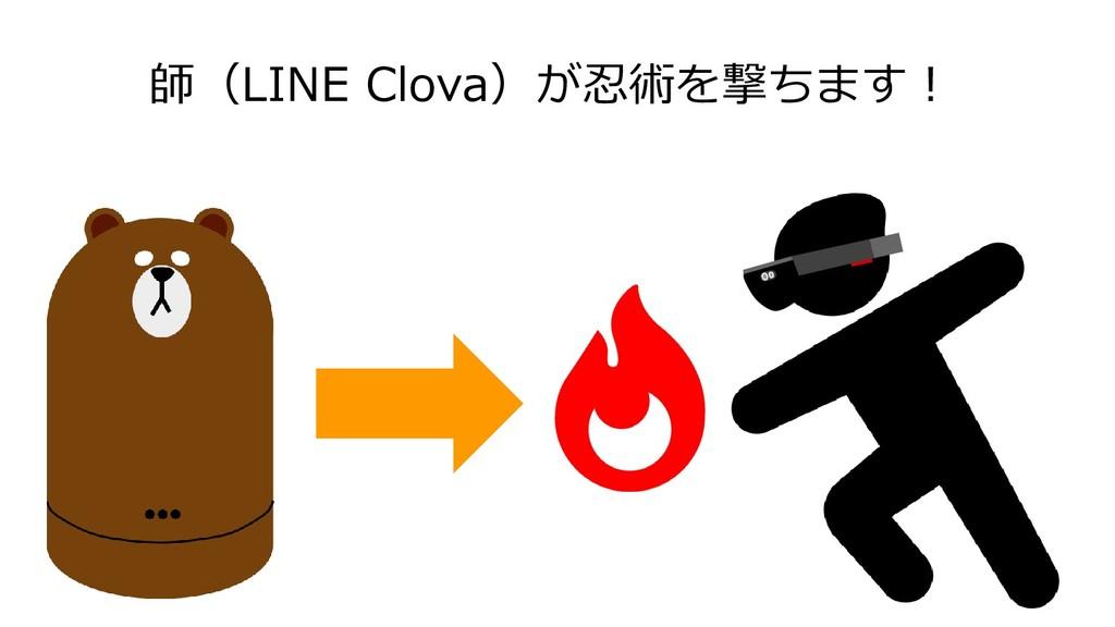 師(LINE Clova)が忍術を撃ちます!