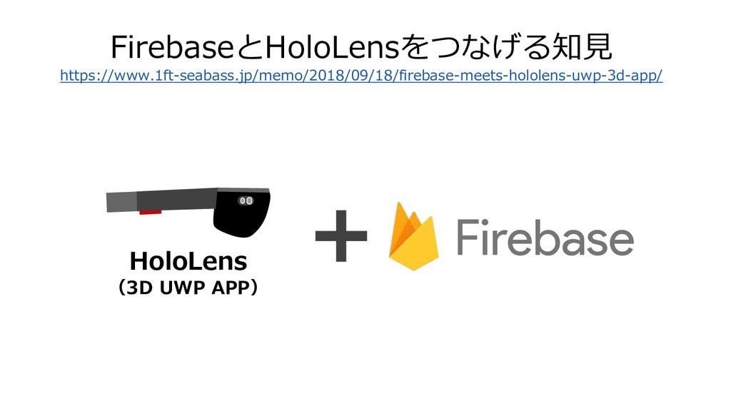 FirebaseとHoloLensをつなげる知見 https://www.1ft-seabas...