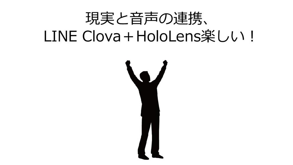 現実と音声の連携、 LINE Clova+HoloLens楽しい!