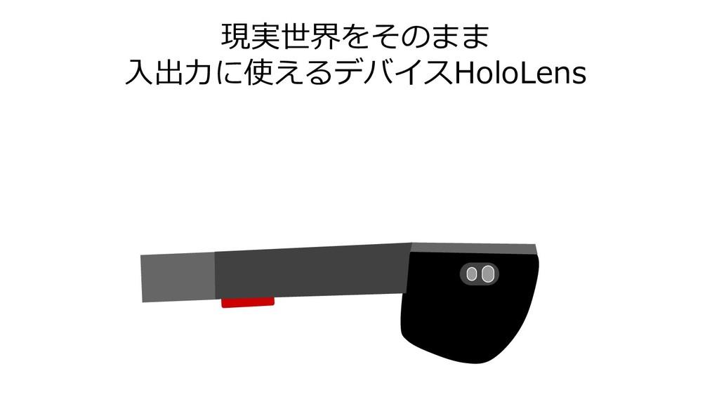 現実世界をそのまま 入出力に使えるデバイスHoloLens