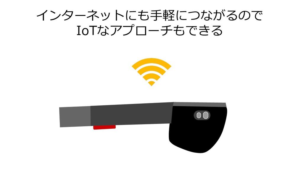 インターネットにも手軽につながるので IoTなアプローチもできる