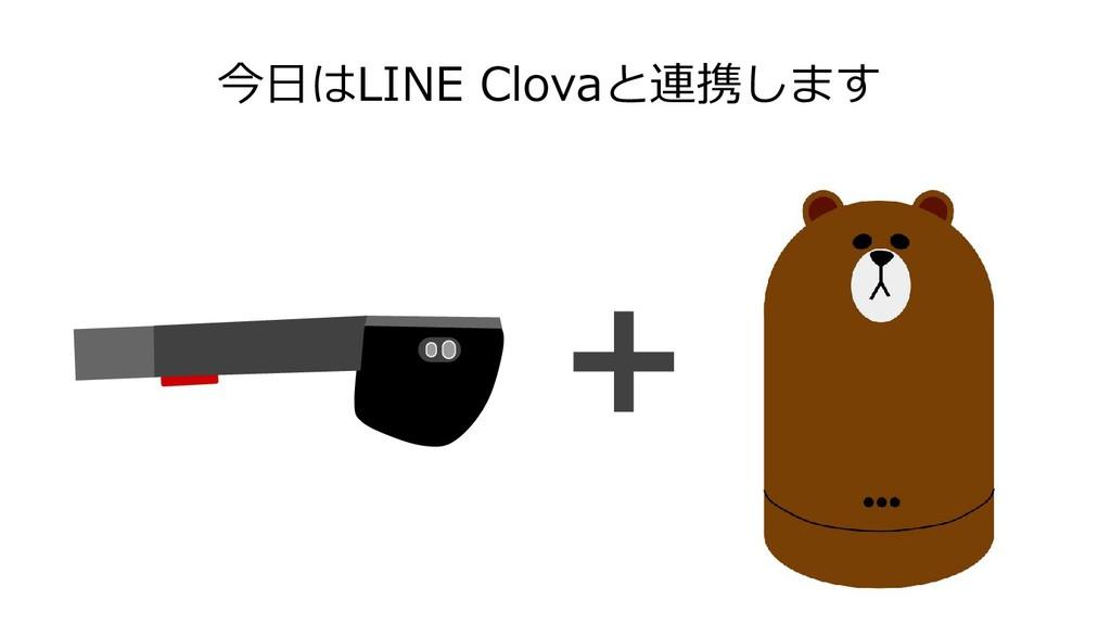 今日はLINE Clovaと連携します