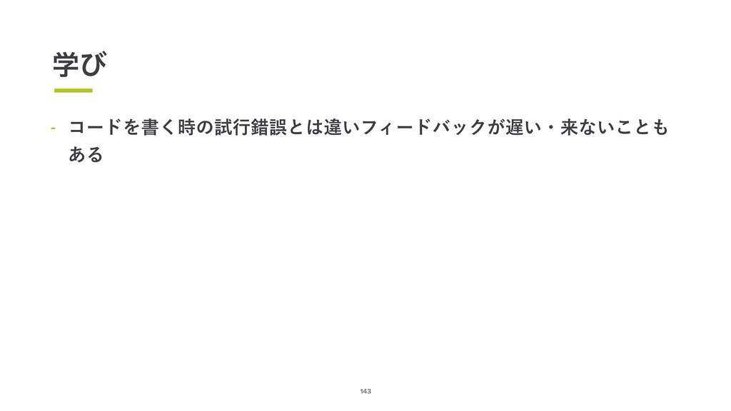143 ֶͼ  ίʔυΛॻ͘ͷࢼߦࡨޡͱҧ͍ϑΟʔυόοΫ͕͍ɾདྷͳ͍͜ͱ ͋Δ