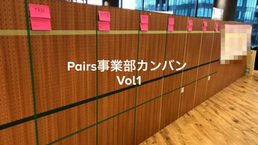 Pairsۀ෦Χϯόϯ Vol1