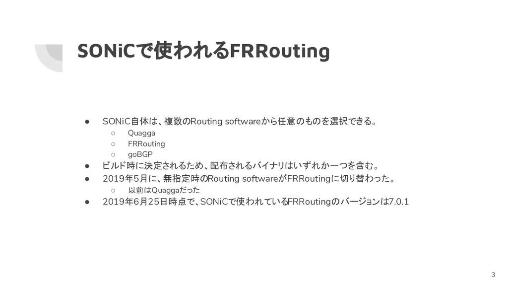 SONiCで使われるFRRouting ● SONiC自体は、複数のRouting softw...
