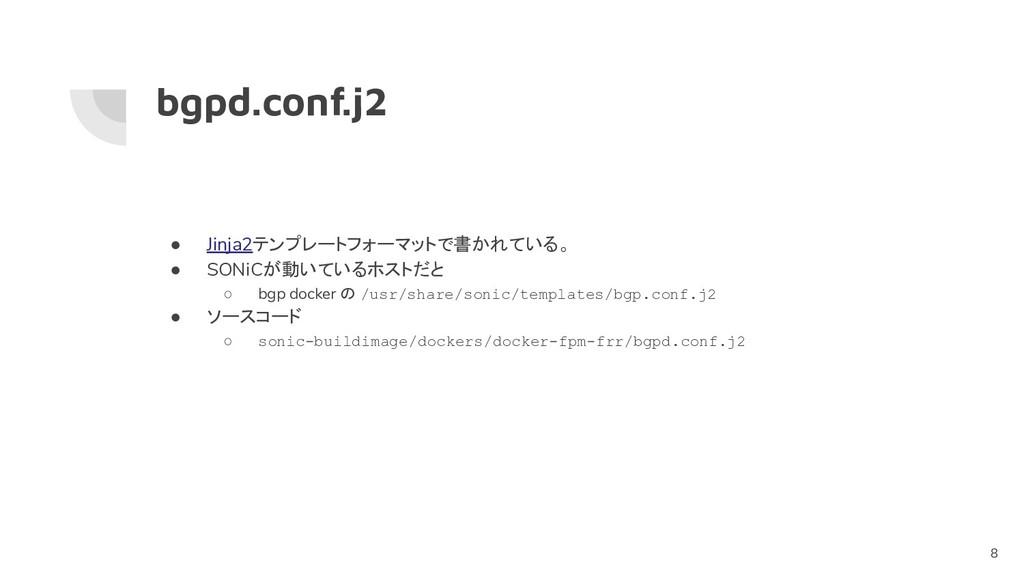 bgpd.conf.j2 ● Jinja2テンプレートフォーマットで書かれている。 ● SON...