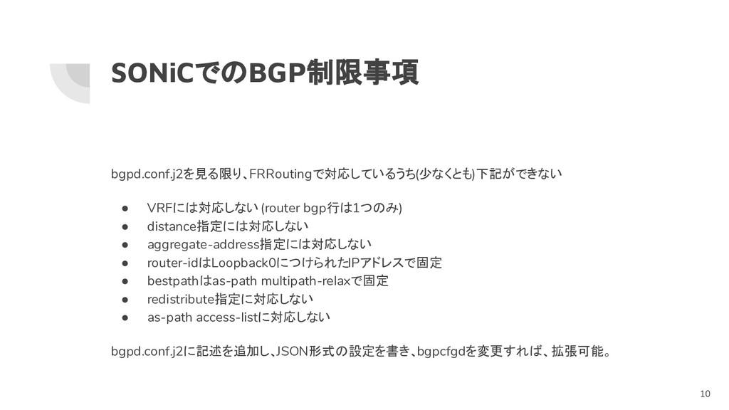 SONiCでのBGP制限事項 bgpd.conf.j2を見る限り、FRRoutingで対応して...