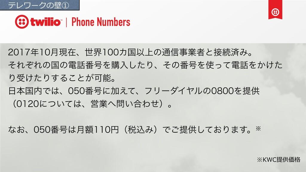 Phone Numbers ݄ݱࡏɺੈքΧࠃҎ্ͷ௨৴ۀऀͱଓࡁΈɻ...