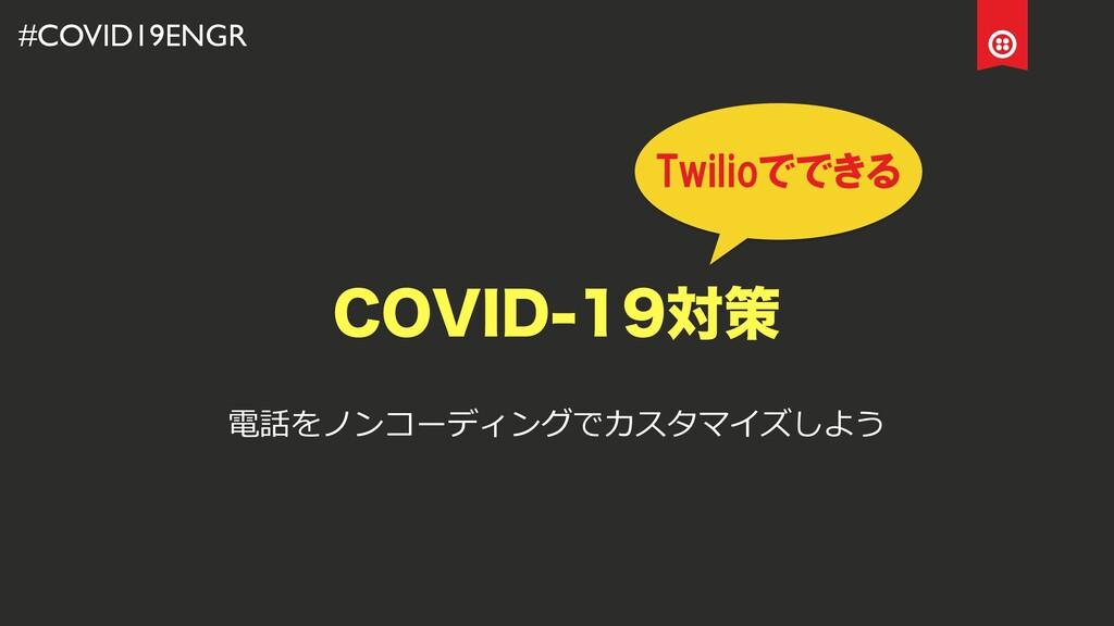 $07*%ରࡦ Twilioでできる 電話をノンコーディングでカスタマイズしよう #CO...