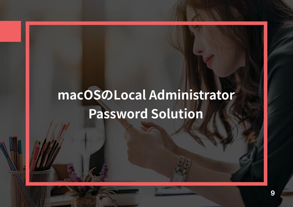 macOSのLocal Administrator Password Solution 9