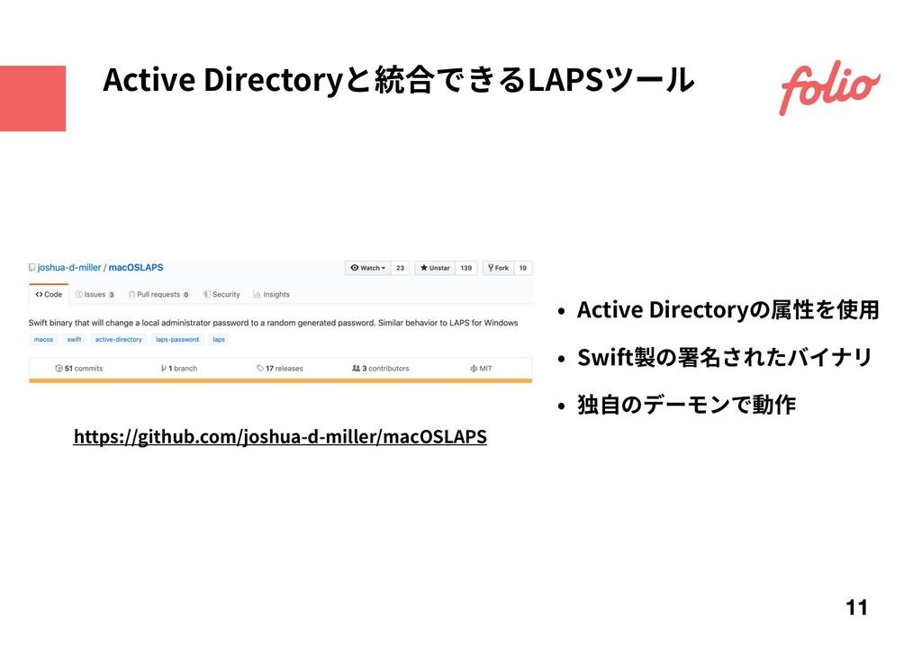 Active Directoryと統合できるLAPSツール 11 https://github...