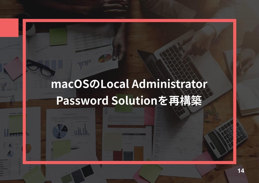 macOSのLocal Administrator Password Solutionを再構築...