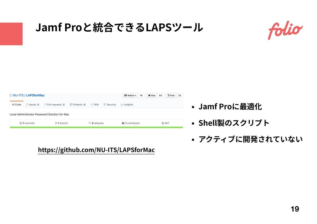 Jamf Proと統合できるLAPSツール 19 https://github.com/NU-...