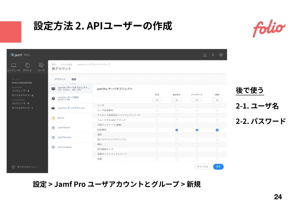 設定⽅法 2. APIユーザーの作成 24 設定 > Jamf Pro ユーザアカウントとグル...