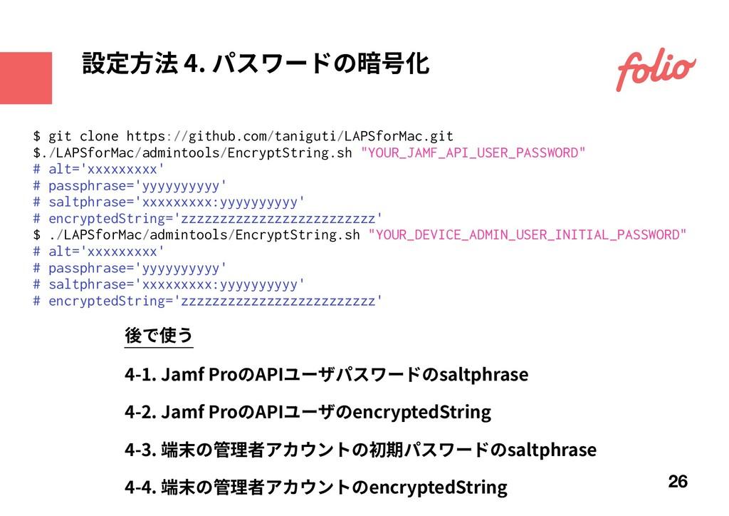 設定⽅法 4. パスワードの暗号化 26 後で使う 4-1. Jamf ProのAPIユーザパ...