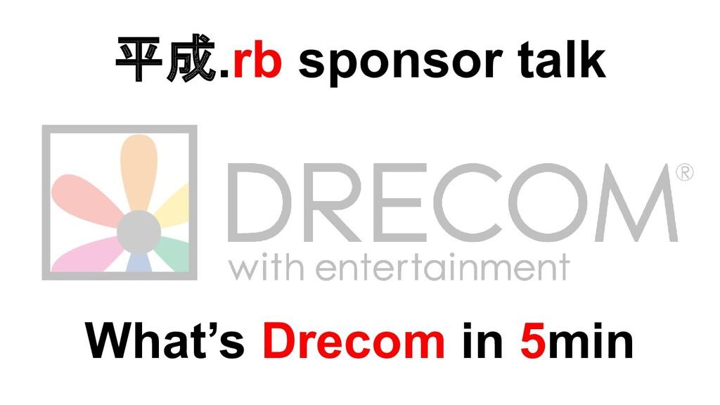 平成.rb sponsor talk What's Drecom in 5min