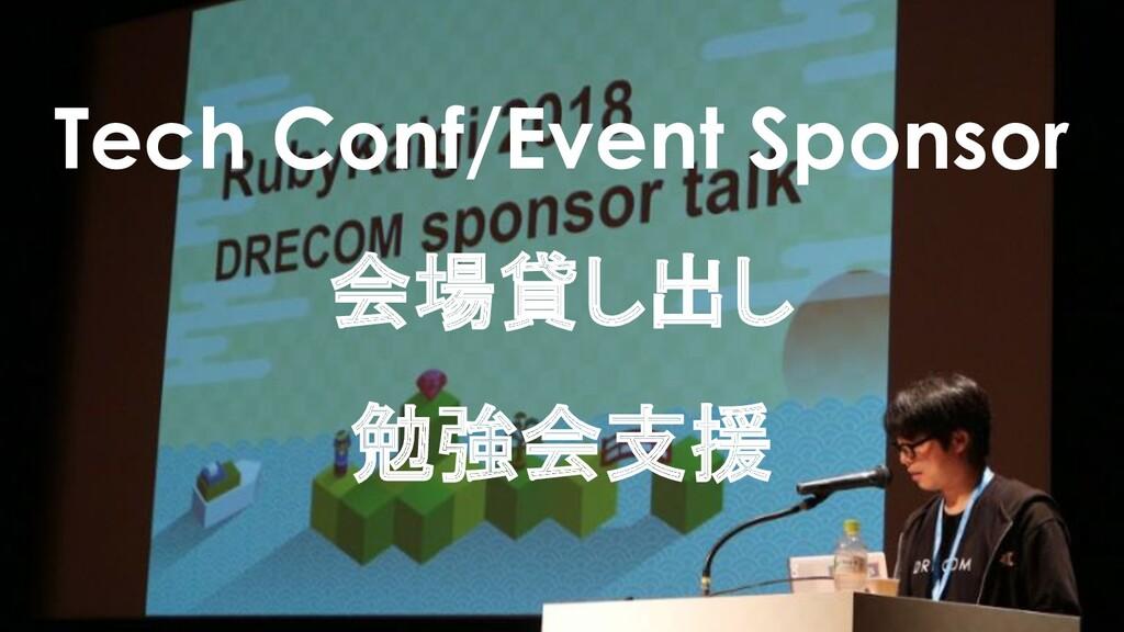 Tech Conf/Event Sponsor 会場貸し出し 勉強会支援