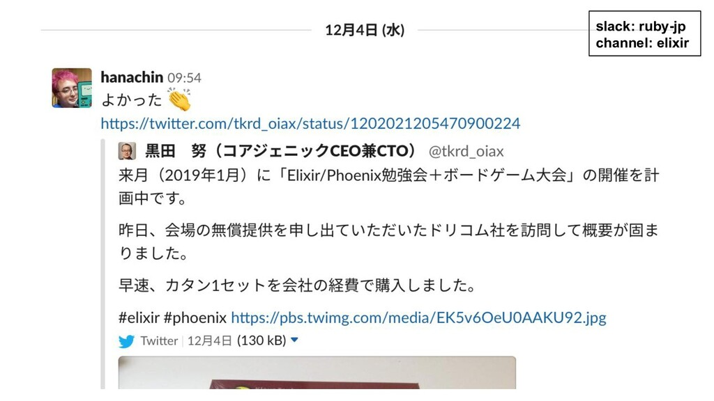 slack: ruby-jp channel: elixir