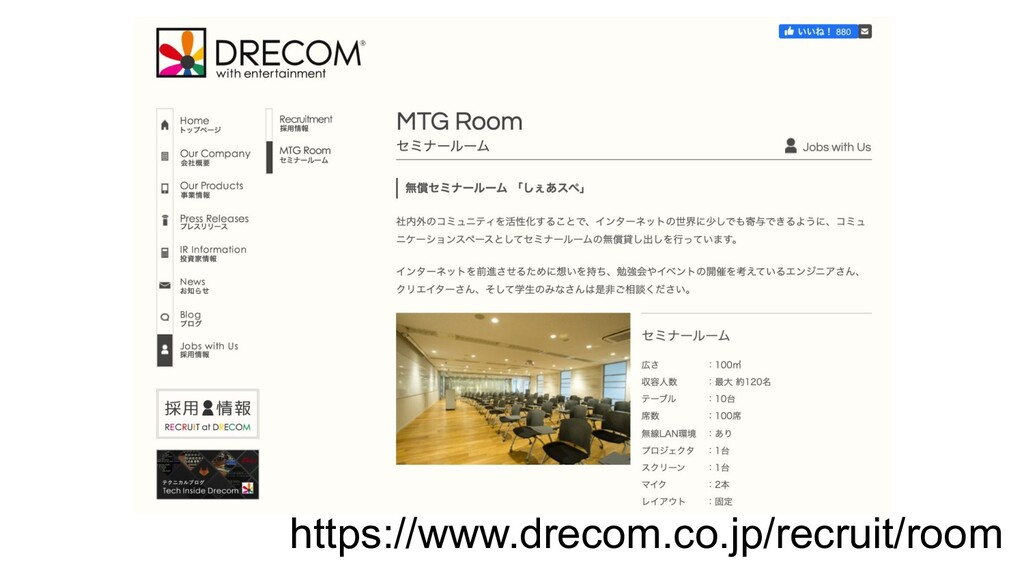 https://www.drecom.co.jp/recruit/room