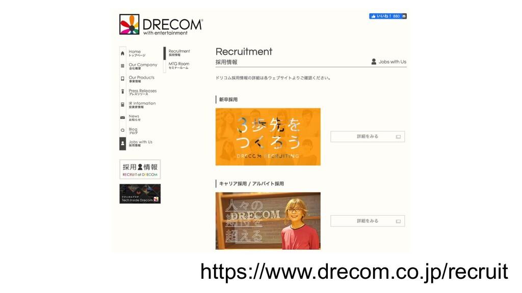 https://www.drecom.co.jp/recruit