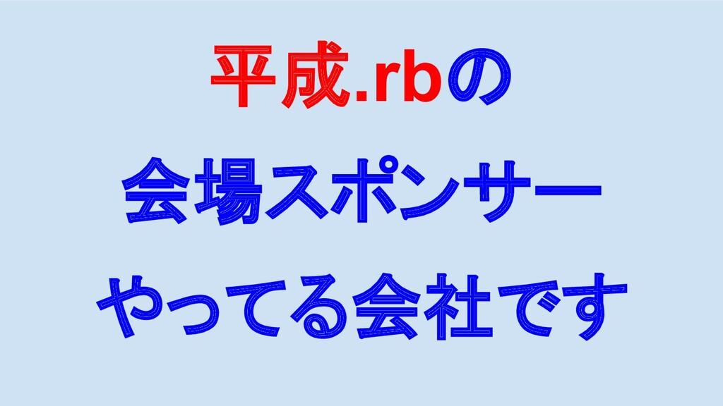 平成.rbの 会場スポンサー やってる会社です