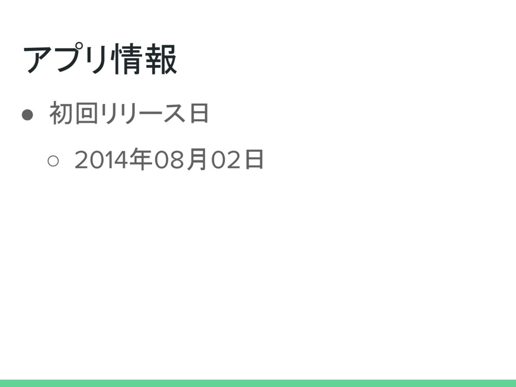 アプリ情報 ● 初回リリース日 ○ 2014年08月02日
