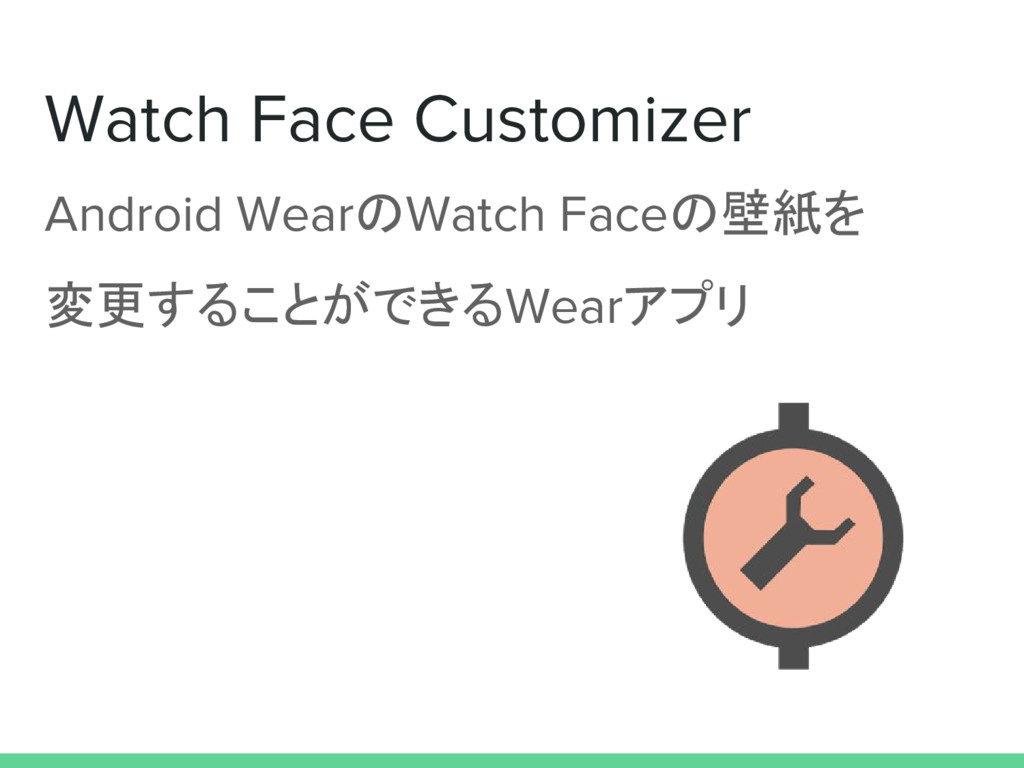 Watch Face Customizer Android WearのWatch Faceの壁...