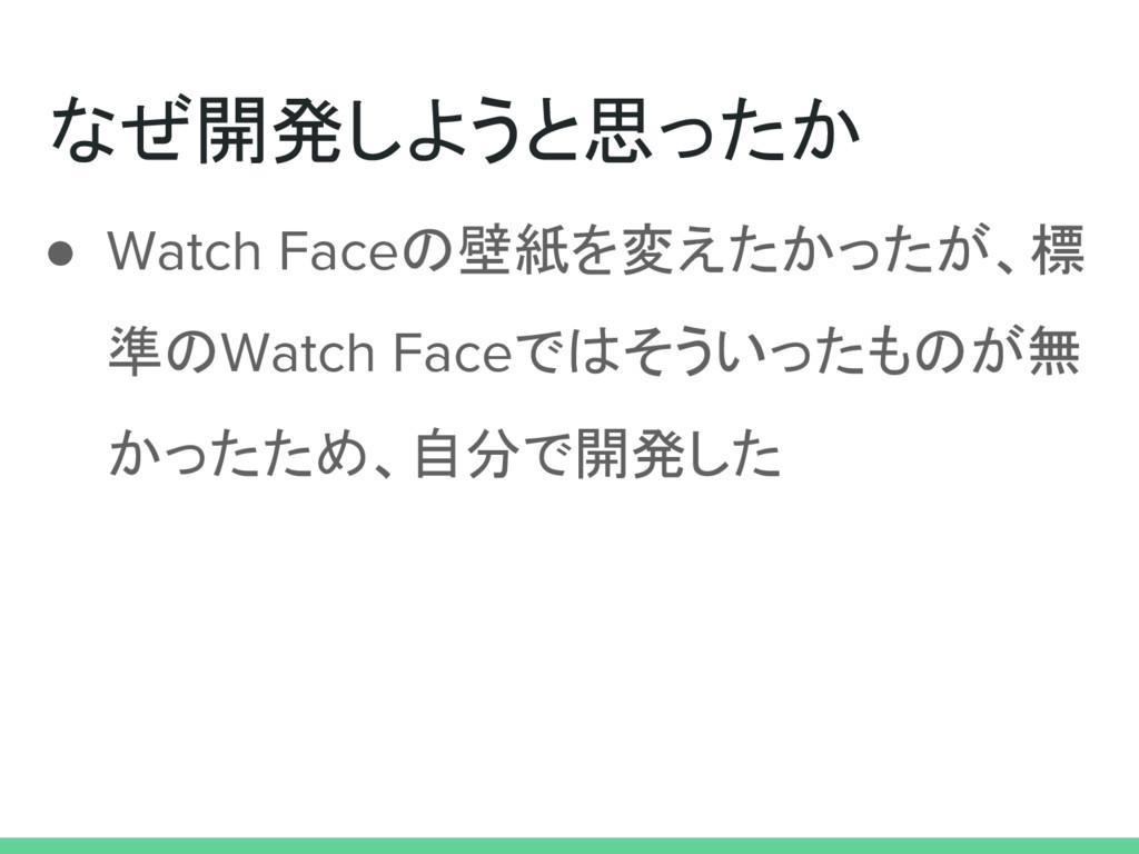 なぜ開発しようと思ったか ● Watch Faceの壁紙を変えたかったが、標 準のWatch ...