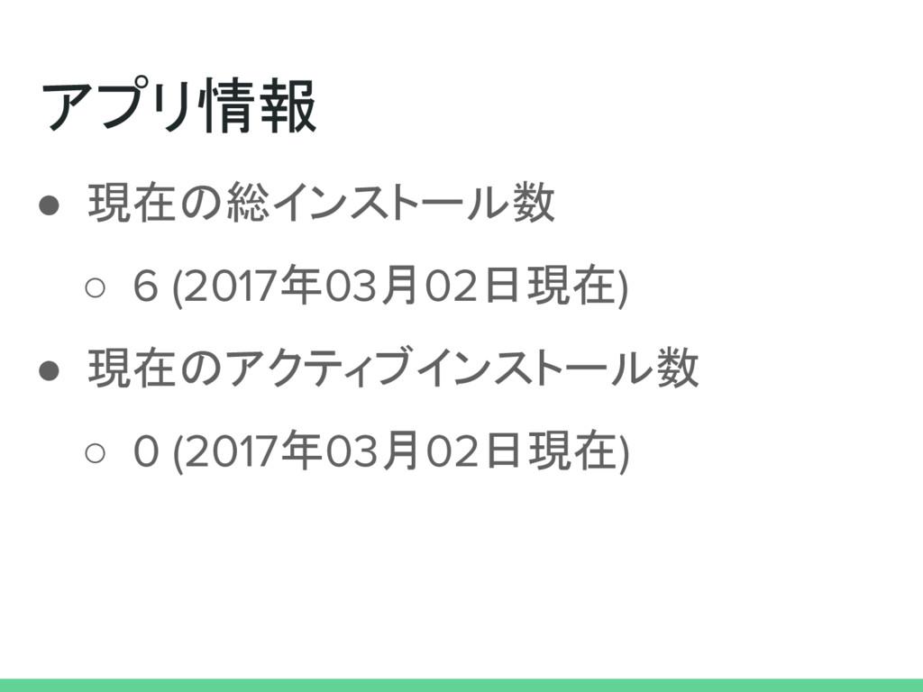 アプリ情報 ● 現在の総インストール数 ○ 6 (2017年03月02日現在) ● 現在のアク...