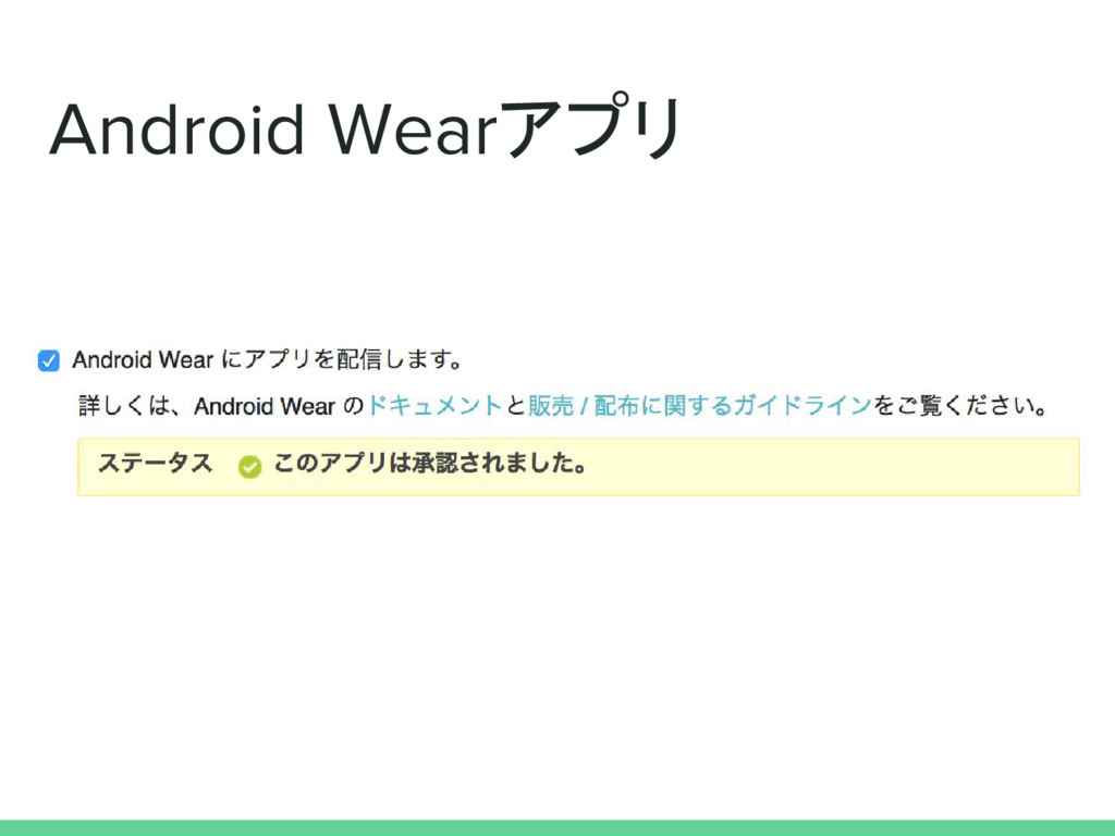 Android Wearアプリ