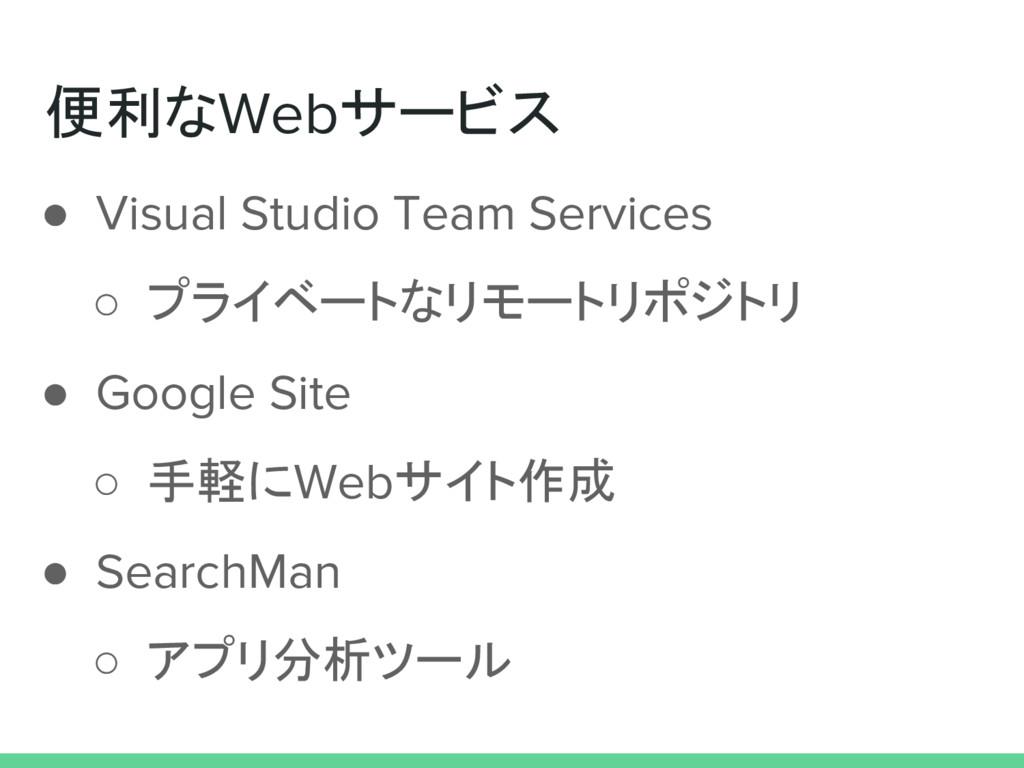 便利なWebサービス ● Visual Studio Team Services ○ プライベ...