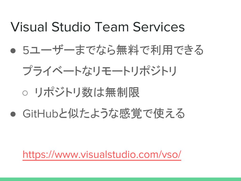 Visual Studio Team Services ● 5ユーザーまでなら無料で利用できる...
