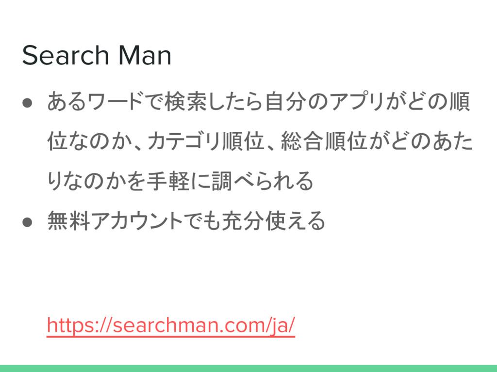 Search Man ● あるワードで検索したら自分のアプリがどの順 位なのか、カテゴリ順位、...