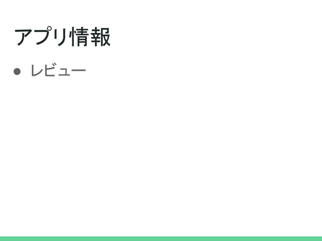 アプリ情報 ● レビュー