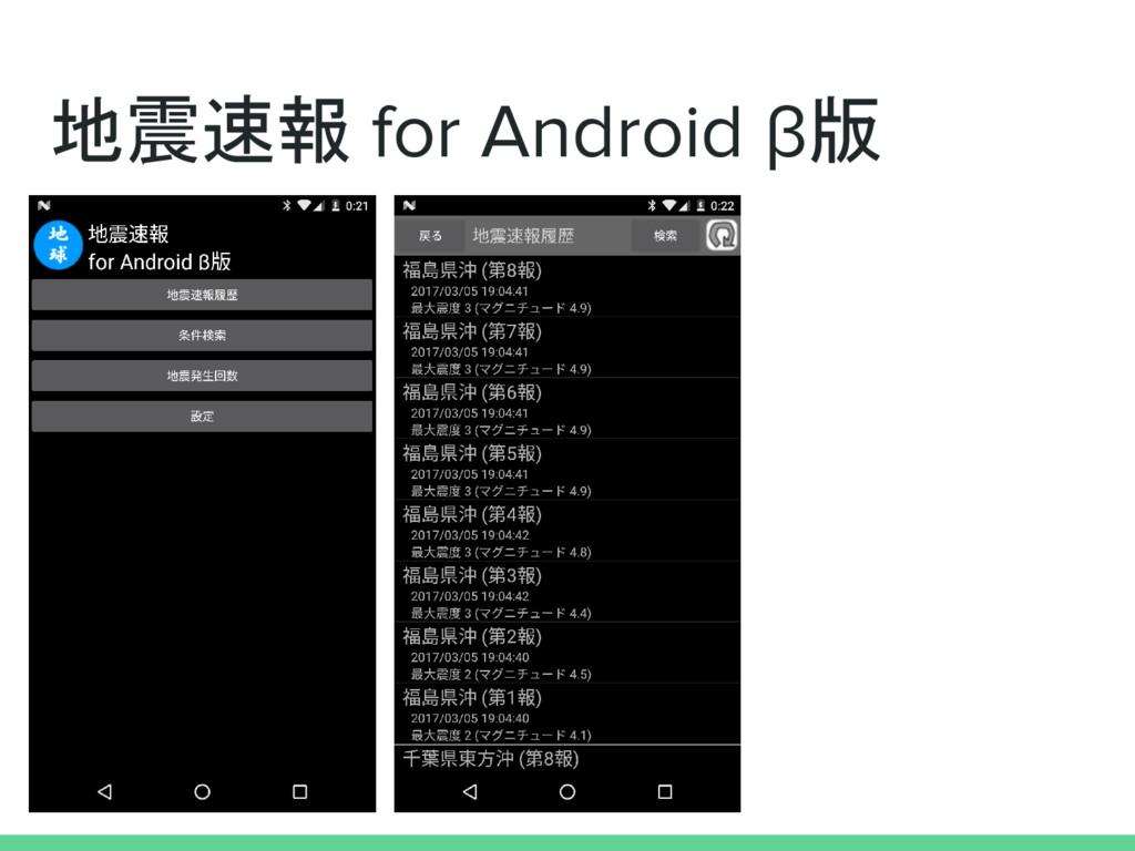 地震速報 for Android β版