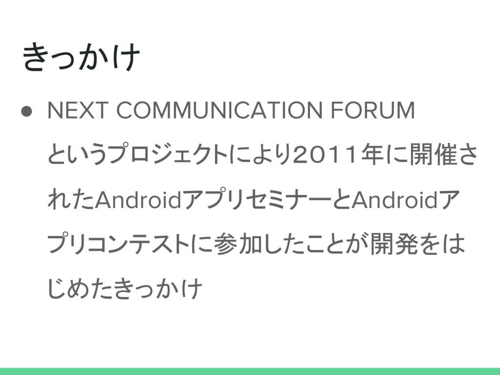 きっかけ ● NEXT COMMUNICATION FORUM というプロジェクトにより201...
