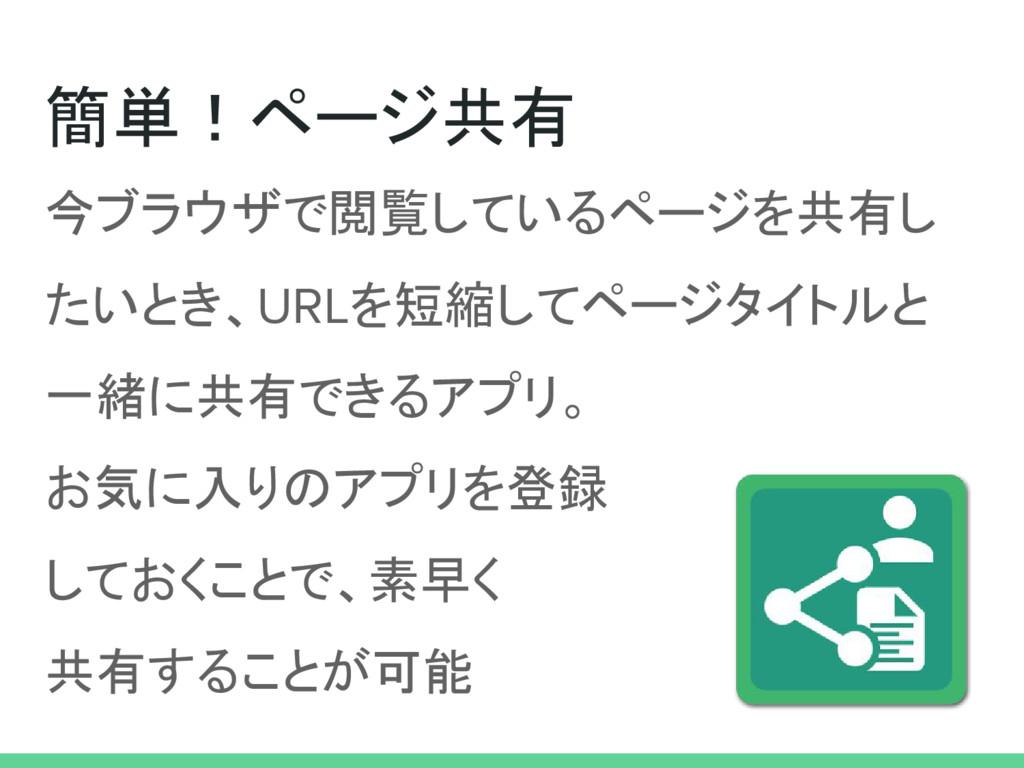 今ブラウザで閲覧しているページを共有し たいとき、URLを短縮してページタイトルと 一緒に共有...