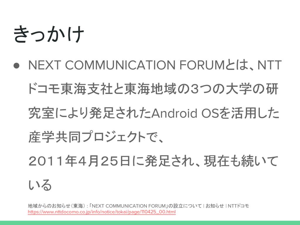 きっかけ ● NEXT COMMUNICATION FORUMとは、NTT ドコモ東海支社と東...